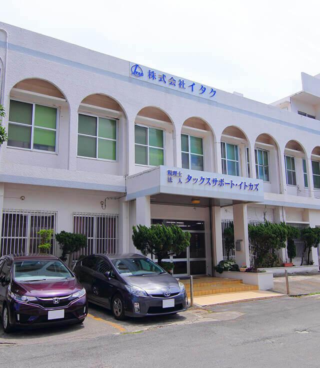 ITACグループ 宜野湾事務所